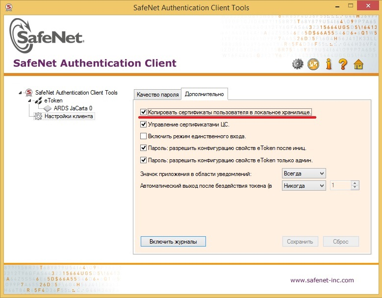 Сертификат автоматически не импортируется в личное хранилище